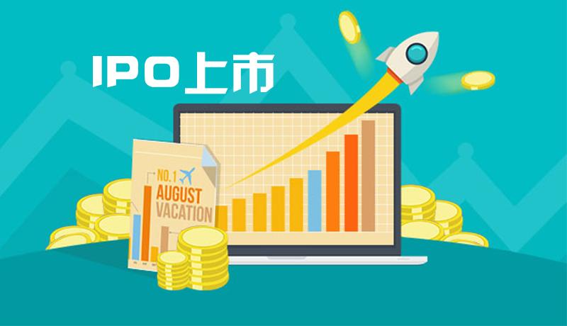 IPO上市1.jpg