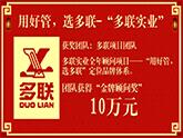 """【金牌顾问奖10万元】--""""多联实业""""全年顾问项目"""