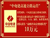 """【战略伟德官网app金牌顾问奖10万元】--""""中国电建高速公路运营""""战略伟德官网app项目"""