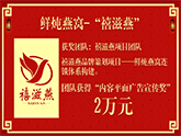 """【内容平面广告宣传奖2万元】--""""禧滋燕""""品牌策划项目"""