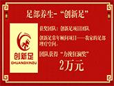 """【力挽狂澜奖2万元】--""""创新足""""常年顾问项目"""