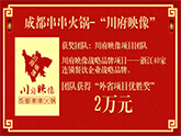 """【外省项目优胜奖2万元】--""""川府映像""""战略品牌项目"""