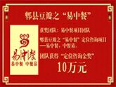 """【定位伟德官网app金奖10万元】--郫县豆瓣之""""易中餐""""定位伟德官网app项目"""