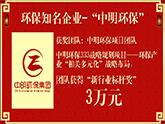 """【新行业标杆奖3万元】-- 中明环保333战略规划项目  环保产业""""相关多元化""""战略布局"""