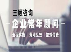 2020伟德betvlctor15伟德官网app最受欢迎模式——常年企业顾问